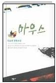 마우스 - 김호경 장편소설 1판 1쇄