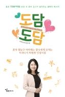 도담도담 - 종로 YBM어학원의 16년 차 인기 영어 강사 티파니의 따뜻한 인생직설!