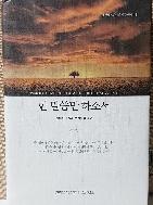 한 말씀만 하소서 -햇불트리니티 채플 메시지- 기독교 서적 -새책수준-