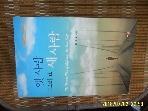영문 / 옛 사람 그리고 새 사람 / 배굉호 지음 -09년.초판