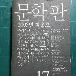 문학판 제17호 -2005년 겨울호-