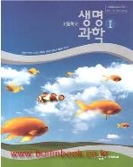 (상급) 8차 고등학교 생명과학 1 교과서 (상상아카데미 이길재) (신226-2)