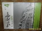 하우 / 경희 한국어 읽기 4 + CD1장 / 이정희. 김중섭 외 -꼭 상세란참조