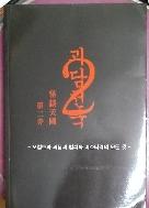 괴담천국 제2권 -오컬트와 괴담과 범죄와 미스터리의 모든것