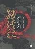 검협기. 1-6 (완결) : 해리 신무협 장편소설 .