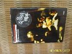 레드박스 / 죽음의 해부 / 로렌스 골드스톤. 임옥희 옮김 -09년.초판