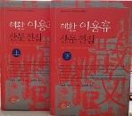 헤환 이용휴 산문 전집 상.하 : 전2권 (양장)