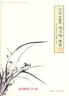 구국의 마지막 제언 - 후산 정윤영의 학문과 실천