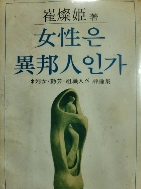 여성은 이방인 인가 - 부녀 노동 조직인의 평론집 - 1978년 초판본