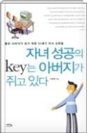자녀 성공의 key는 아버지가 쥐고 있다 - 좋은 아버지가 되기 위한 21세기 자녀 교육법(핸디북)