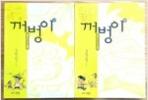 꺼벙이 1,2 (전 2권완결) - 바다어린이 만화