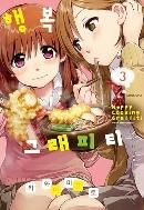 11행복 그래피티 1-4권 세트 (개인소장용) ^^코믹갤러리
