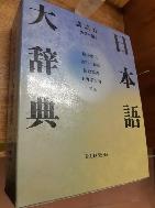 日本語 大辭典(일본어대사전)-일서-