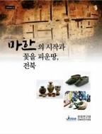 마한의 시작과 꽃을 피운땅, 전북 (전북학 총서 3)