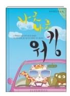 나긋나긋 워킹 - 최재완 장편소설 초판 1쇄