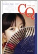 CQ SEEK YOU - 김미연 장편소설 (양장본) 초판발행