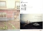 소울 트립 Soul Trip + 눈물 대신 여행 /(두권/장연정)