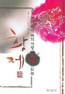 황제들 - 중국 역사 속의 가장 특색 있는 (역사/상품설명참조/2)