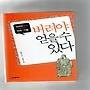 버려야 얻을 수 있다 - 귀곡자에게 배우는 처세술 (자기계발/상품설명참조/2)