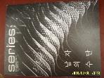코오롱 인더스트리 / series SERIES MAGAZINE ISSUE 14 FALL/WINTER 2013 남자의 수단 -아래참조