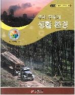 우리 주위의 생활 환경 (글로벌 원리과학ㆍ자연의신비, 72)   (ISBN : 9788980488254)