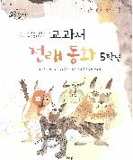 교과서 전래 동화 5학년 (옛이야기 요술항아리, 74)   (ISBN : 9788962618457)