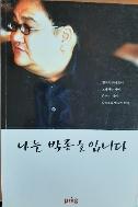 나는 박종호 입니다 - '한국의 파바로티, 노래하는 거인, 춤추는 테너 재판2쇄