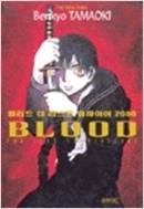 블러드 더 라스트 뱀파이어 2000 -타마오키 벤쿄