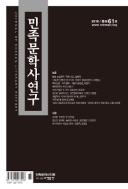 민족문학사연구 61호