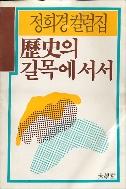 역사의 길목에 서서(정희경 컬럼집) 초판(1988년)