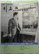 박정희 대통령 제27호(2011.4.1) :박정희대통령기념사업회 회보