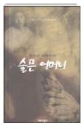 슬픈 어머니 - 어머니 이 글을 당신께 바칩니다 김종윤 장편소설 초판 15쇄