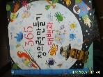 미세기 / 365 창의력 만들기 대백과 / 피오나 와트. 김정미 옮김 -아래참조