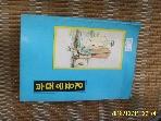 적선사 / 부모은중경 / 이영근 -88년.초판. 상세란참조