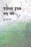 한국시의 감각과 미적거리 (인문)
