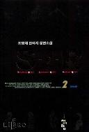 S.I.R에스아이알(완결) 1-7