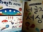 과학의 세계 + 네글자 세상 /(두권/시공주니어 어린이 교양서)