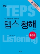 How to TEPS 청해 중급편 ★부록 CD없음★ #