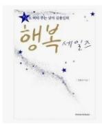 행복 세일즈 - 600만불의 사나이 김용일의 고객 감동 세일즈 1판1쇄