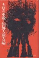 天皇の軍隊と朝鮮人慰安婦 (일문판, 1992 13쇄) 천황의 군대와 조선인위안부