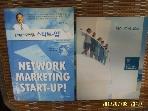아름다운사회 외 -2권/ 네트워크 마케팅 스타트 업 + CD1장 / 핵심 성공 요소 CD만 2장 있음 -아래참조