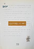 행복이 창문을 두드리네 - 김주원의 행복에 대한 메세지 초판 1쇄