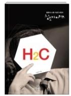 창조 바이러스 H2C - 홈플러스그룹 이승한 회장의 창조에 관한 이야기 1판16쇄