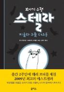 보자기 유령 스텔라 1 - 피올라 구출 대소동 (아동/양장본/상품설명참조/2)