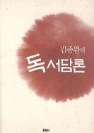 김종완의 독서담론