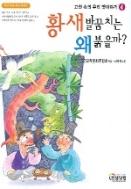 황새 발꿈치는 왜 붉을까? - 고전속의 우리 옛 이야기 4 (아동/상품설명참조/2)