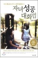 자녀성공 대화법 - 자녀성공대화법은 자녀교육을 위한 엄마의 대화 기술을 키워주는 책이다. 초판2쇄