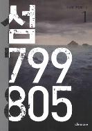 섬 799 805 1