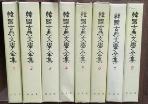정선 한국고전문학전집 전8권 (양우당/ 1982년) - 상급이상(보존상태 좋음)