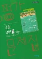 ★2020년 정품 - 비상 평가문제집 고등국어 (비상교육 / 박영민 / 2020년용) 2015 개정 교육과정